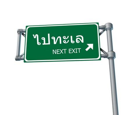 แต่งตัวไปทะเล ซารางเฮ ลุคเกาหลี