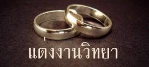 แต่งงานวิทยา คู่ชีวิต?