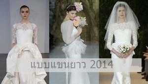 2014 ชุดแต่งงาน แบบ แขนยาว ผ้าลูกไม้ ไอเดีย ต่างๆ ปีหน้า
