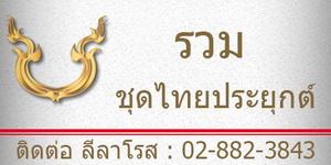 รวม ชุดไทยประยุกต์ ชุดไทยพระราชนิยม ชุดไทยแต่งงาน ร้านลีลาโรส